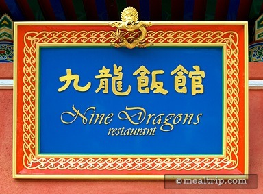 Nine Dragons Restaurant Dinner Reviews and Photos