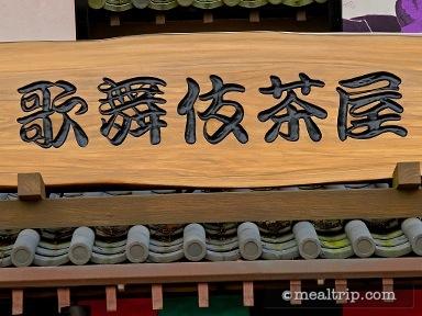 Kabuki Cafe Reviews and Photos