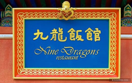 Nine Dragon's sign detail above main entrance.